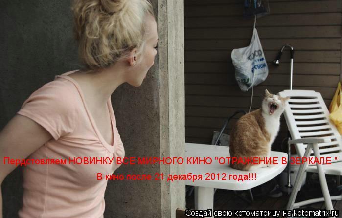 """Котоматрица: Пердстовляем НОВИНКУ ВСЕ МИРНОГО КИНО """"ОТРАЖЕНИЕ В ЗЕРКАЛЕ """" В кино после 21 декабря 2012 года!!!"""