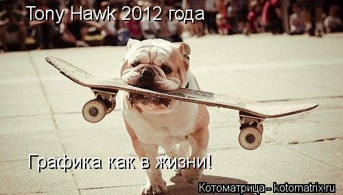 Котоматрица: Tony Hawk 2012 года Графика как в жизни!