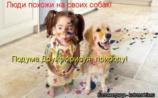 Котоматрица: Люди похожи на своих собак! Подума Дружок рисуя  природу!