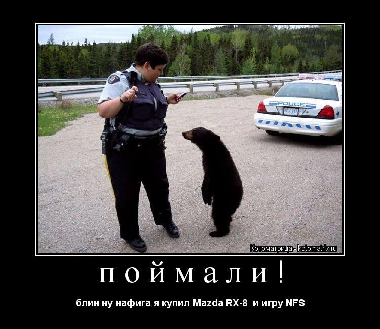 Котоматрица:  поймали! блин ну нафига я купил Mazda RX-8  и игру NFS