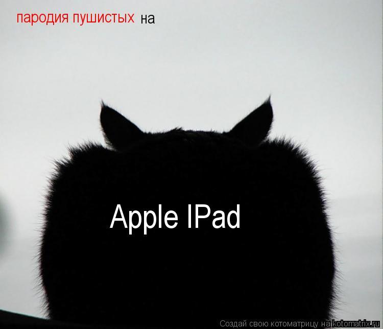 Котоматрица: пародия пушистых  на Apple IPad