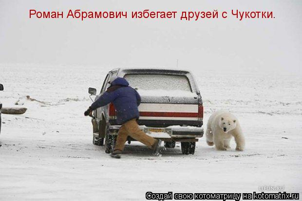 Котоматрица: Роман Абрамович избегает друзей с Чукотки.