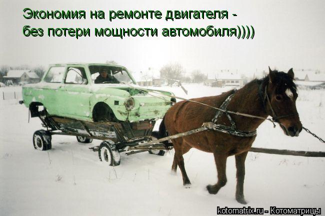 Котоматрица: Экономия на ремонте двигателя -  без потери мощности автомобиля))))