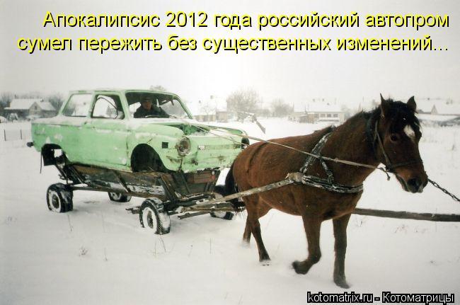 Котоматрица: сумел пережить без существенных изменений... Апокалипсис 2012 года российский автопром
