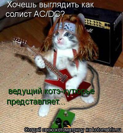 Котоматрица: Хочешь выглядить как солист AC/DC? ведущий котэ-кутюрье представляет...
