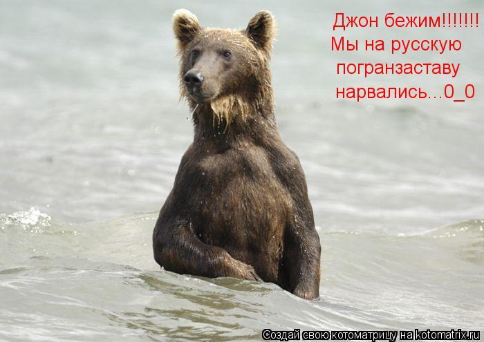 Котоматрица: Мы на русскую  погранзаставу нарвались...0_0 Джон бежим!!!!!!!