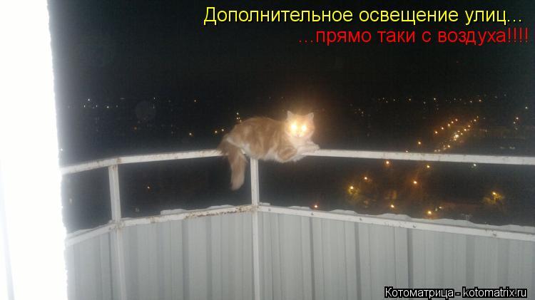 Котоматрица: Дополнительное освещение улиц... ...прямо таки с воздуха!!!!