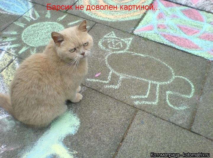 Котоматрица: Барсик не доволен картиной...