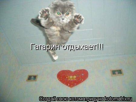 Котоматрица: Гагарин отдыхает!!!