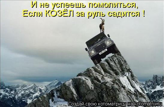Котоматрица: И не успеешь помолиться, Если КОЗЁЛ за руль садится !