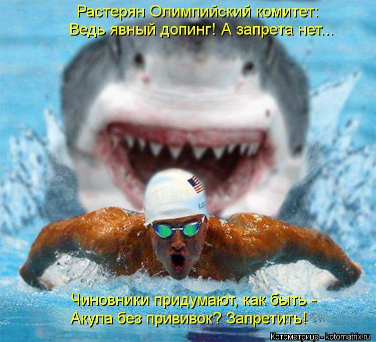 Котоматрица: Растерян Олимпийский комитет: Ведь явный допинг! А запрета нет... Чиновники придумают, как быть -  Акула без прививок? Запретить!