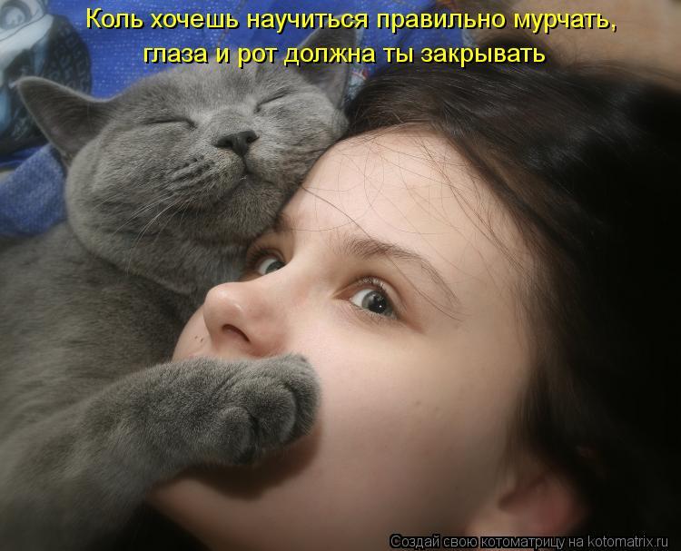 Котоматрица: Коль хочешь научиться правильно мурчать, глаза и рот должна ты закрывать