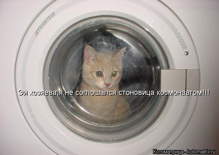Котоматрица: Эй хозяева,я не соглошался стоновица космонавтом!!!