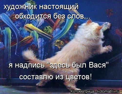 """Котоматрица: художник настоящий  обходится без слов... я надпись """"здесь был Вася"""" составлю из цветов!"""