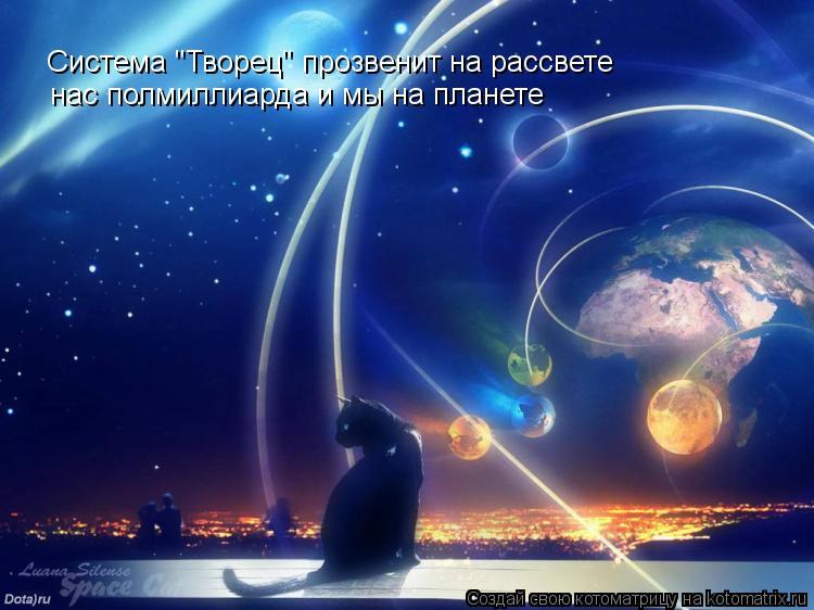 "Котоматрица: Система ""Творец"" прозвенит на рассвете нас полмиллиарда и мы на планете"