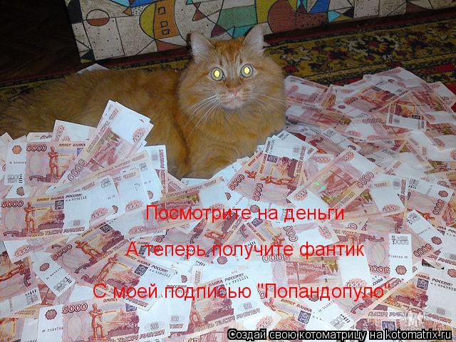 """Котоматрица: Посмотрите на деньги А теперь получите фантик С моей подписью """"Попандопуло"""""""