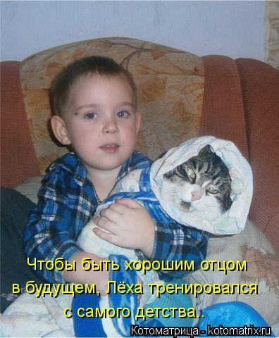 Котоматрица: Чтобы быть хорошим отцом в будущем, Лёха тренировался с самого детства..