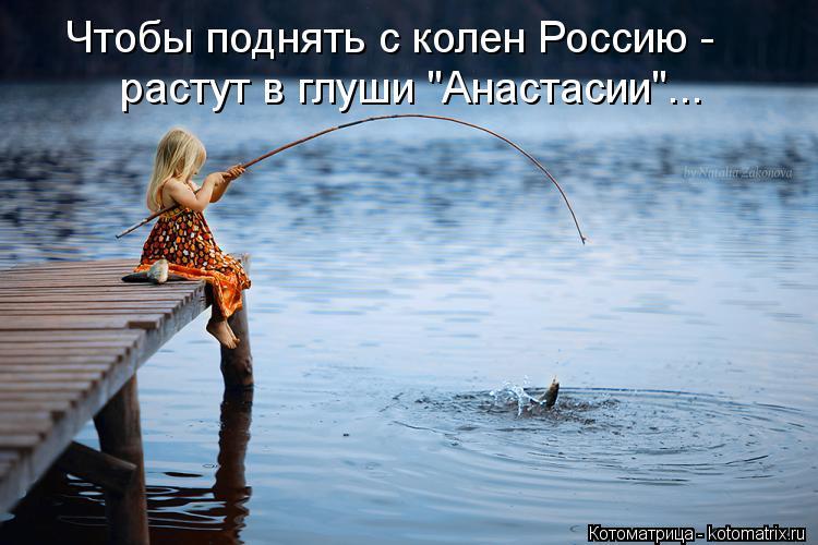 """Котоматрица: растут в глуши """"Анастасии""""... Чтобы поднять с колен Россию -"""