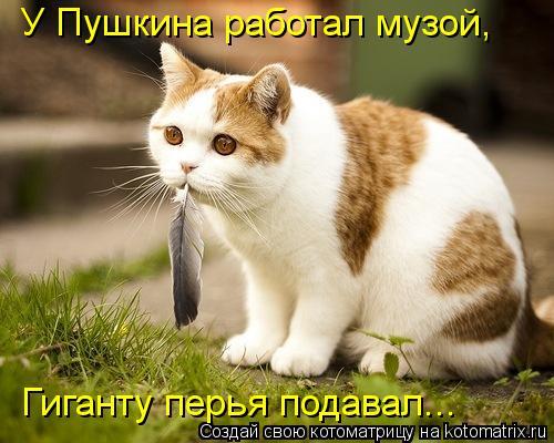 Котоматрица: У Пушкина работал музой, Гиганту перья подавал...