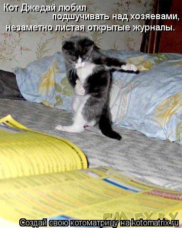 Котоматрица: Кот Джедай любил  подшучивать над хозяевами, незаметно листая открытые журналы.