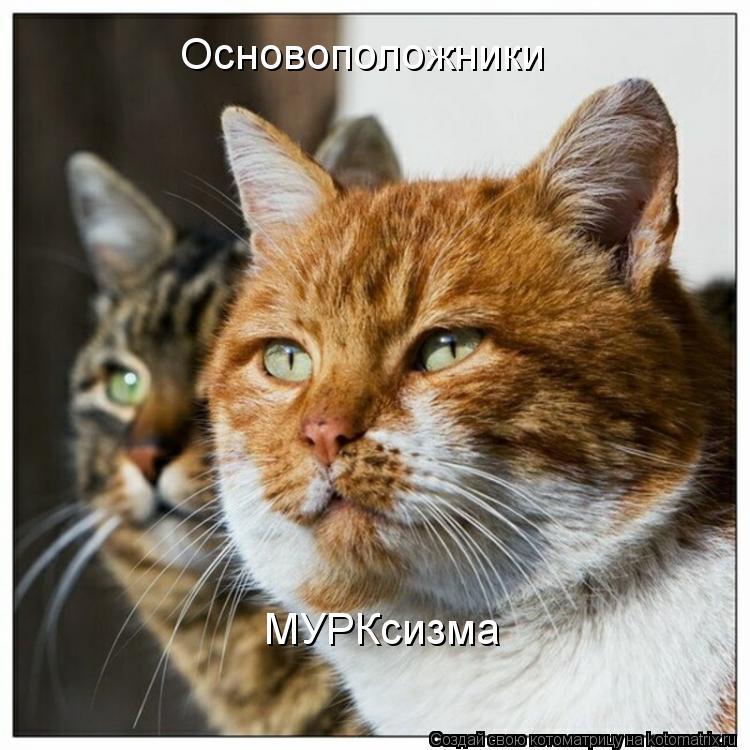 Котоматрица: Основоположники МУРКсизма