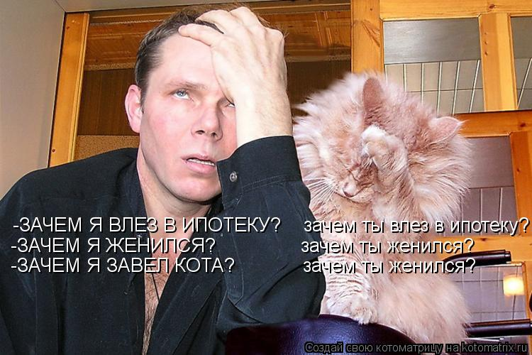 http://kotomatrix.ru/images/lolz/2012/10/02/kotomatritsa_eE.jpg
