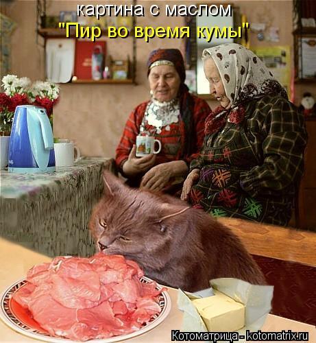 """Котоматрица: картина с маслом """"Пир во время кумы"""""""