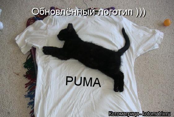 Котоматрица: Обновлённый логотип ))) PUMA