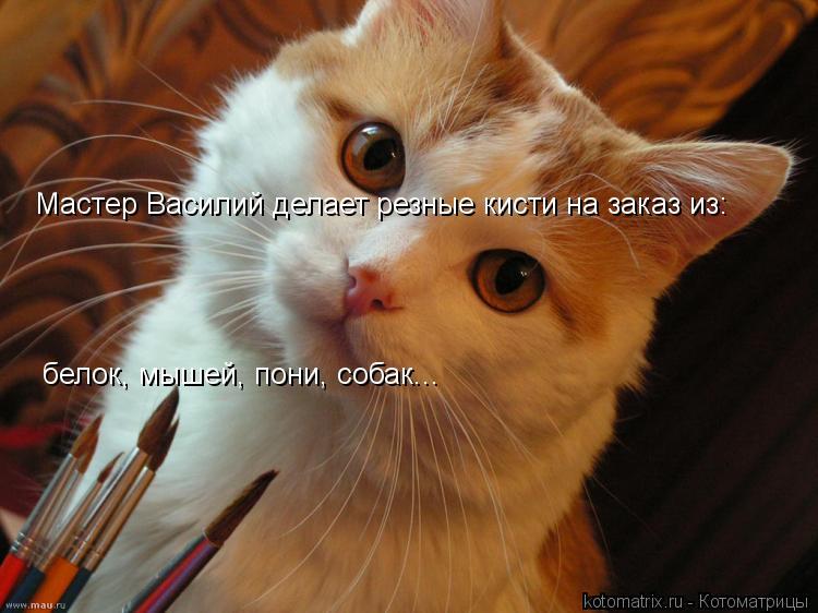 Котоматрица: Мастер Василий делает резные кисти на заказ из: белок, мышей, пони, собак...