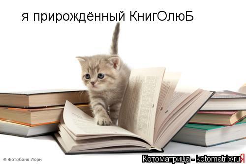 Котоматрица: я прирождённый КнигОлюБ