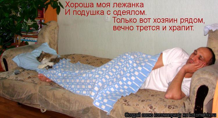 трется с одеялом