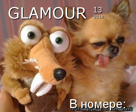 Котоматрица: GLAMOUR 13 2013 В номере: