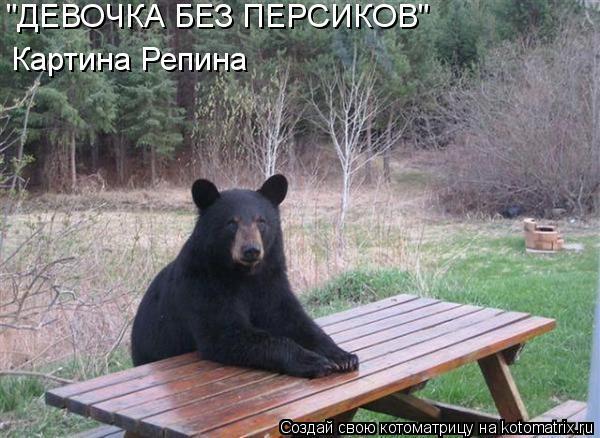 "Котоматрица: ""ДЕВОЧКА БЕЗ ПЕРСИКОВ"" Картина Репина"