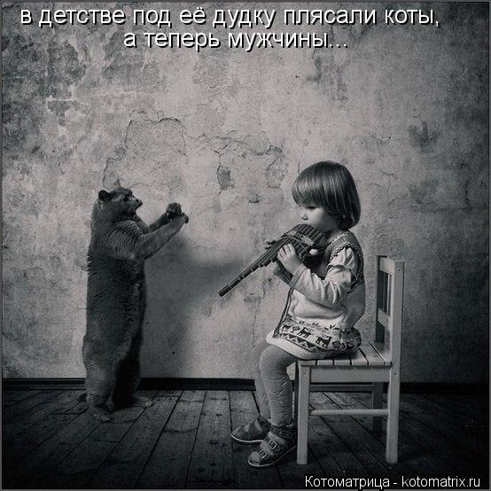 Котоматрица: в детстве под её дудку плясали коты, а теперь мужчины...