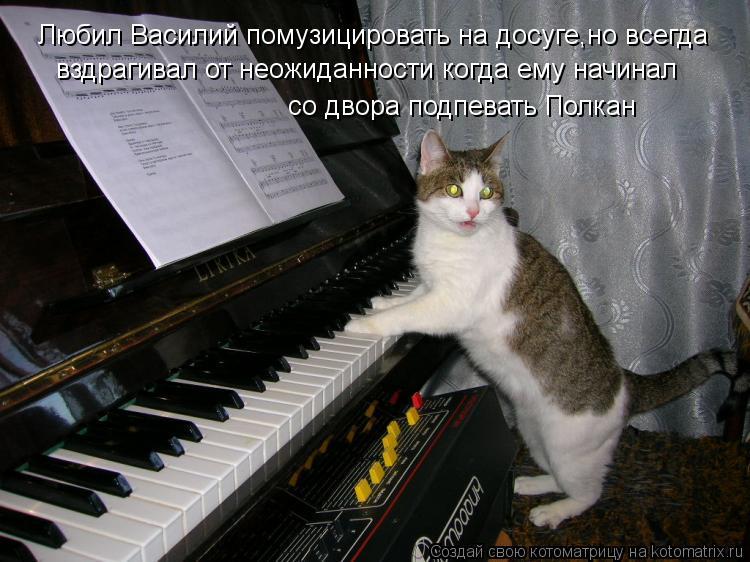 Котоматрица: Любил Василий помузицировать на досуге,но всегда вздрагивал от неожиданности когда ему начинал  со двора подпевать Полкан