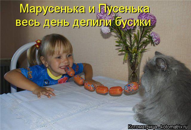 Котоматрица: Марусенька и Пусенька  весь день делили бусики