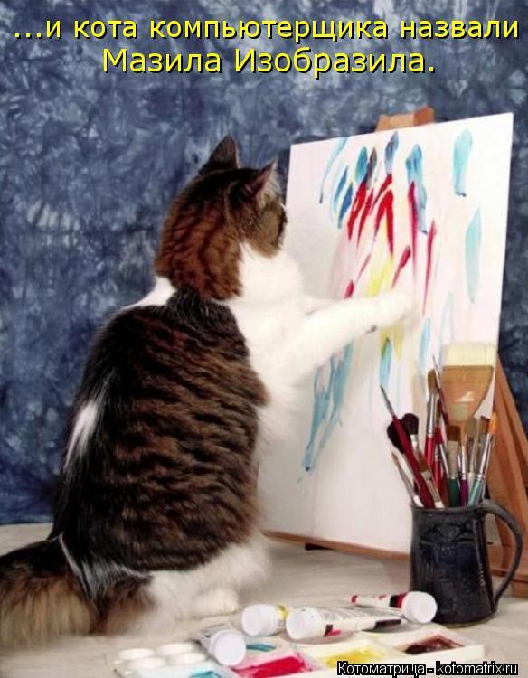 Котоматрица: ...и кота компьютерщика назвали  Мазила Изобразила.