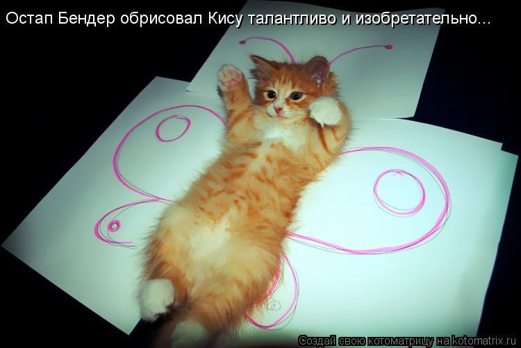 Котоматрица: Остап Бендер обрисовал Кису талантливо и изобретательно...
