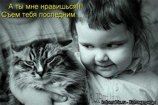 нравишься мне ты: