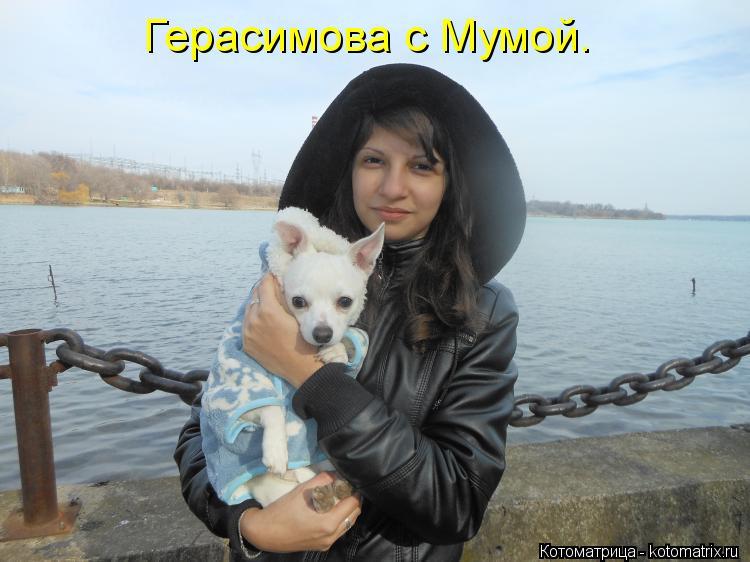 Котоматрица: Герасимова с Мумой.