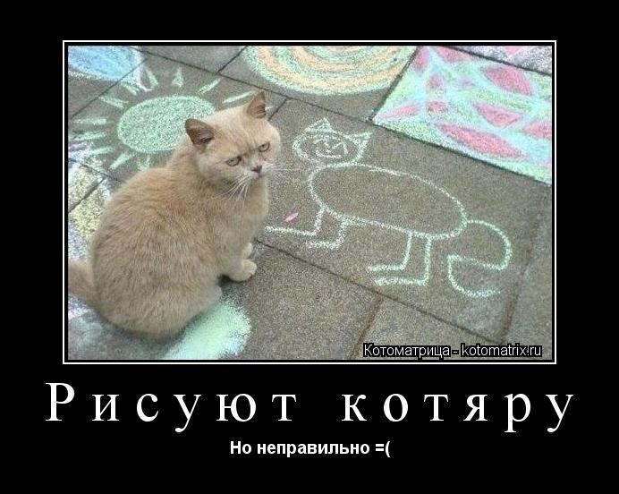 Котоматрица: Рисуют котяру Но неправильно =(