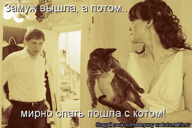 Котоматрица: Замуж вышла, а потом... мирно спать пошла с котом!