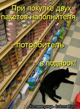Котоматрица: При покупке двух  пакетов наполнителя  - потребитель в подарок!