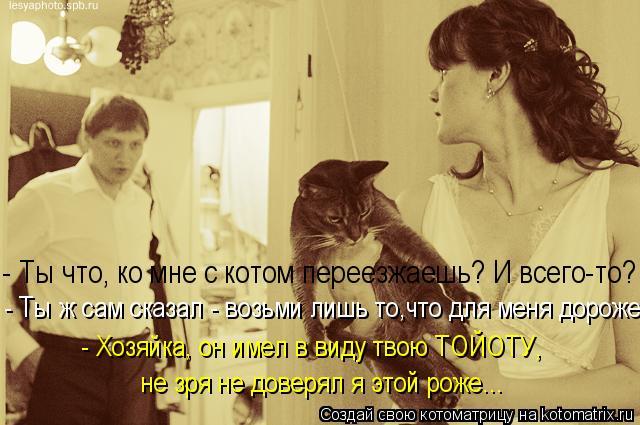 Женщина - это звучит красиво. Советы и пожелания милым дамам. - Страница 6 Kotomatritsa_n