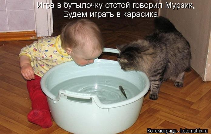 Котоматрица: Игра в бутылочку отстой,говорил Мурзик, Будем играть в карасика