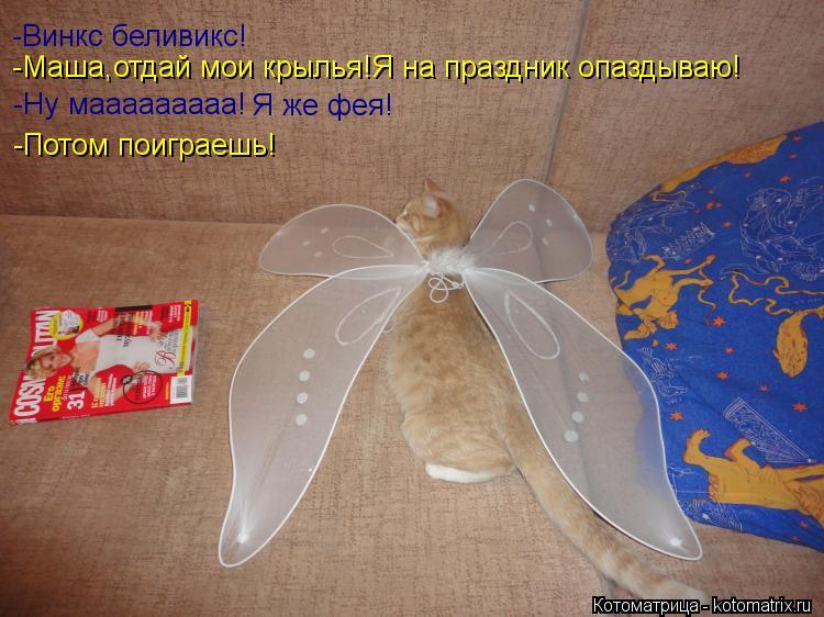 Сделать крылья феи винкс