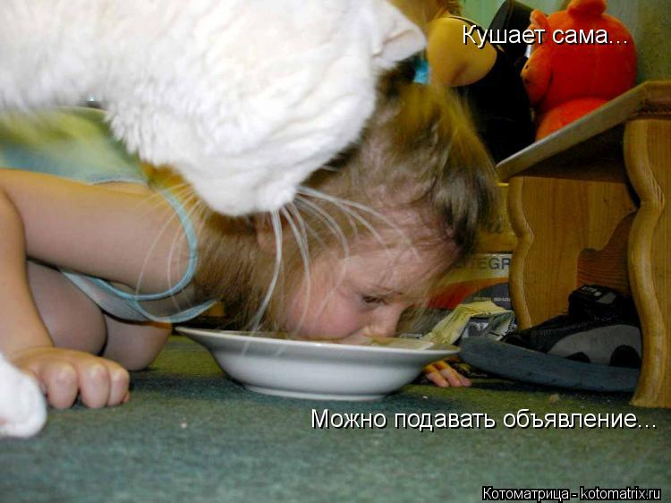 Котоматрица: Кушает сама... Можно подавать объявление...