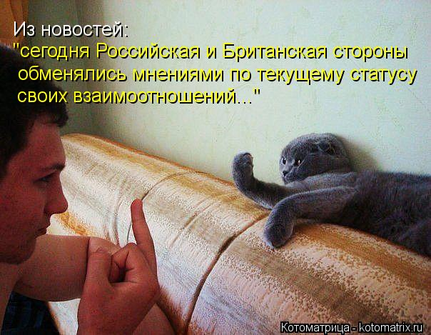 """Котоматрица: Из новостей:  """"сегодня Российская и Британская стороны обменялись мнениями по текущему статусу своих взаимоотношений..."""""""