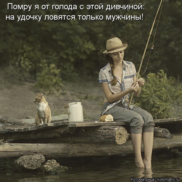 Котоматрица: Помру я от голода с этой дивчиной: на удочку ловятся только мужчины!
