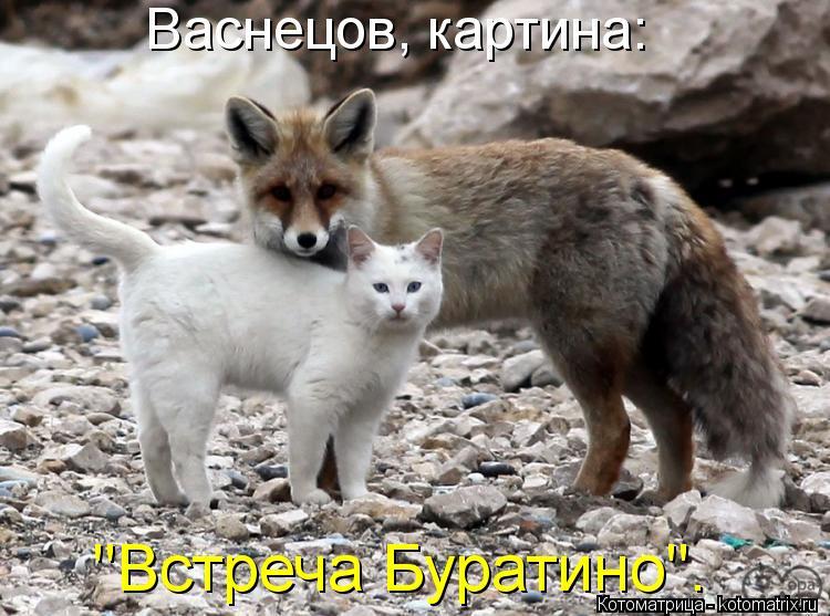 """Котоматрица: Васнецов, картина: """"Встреча Буратино""""."""